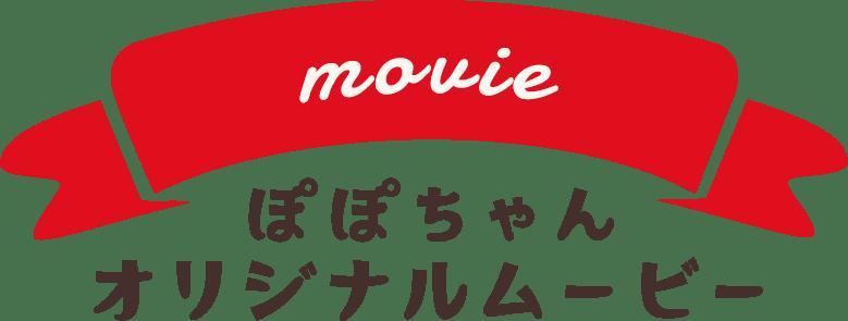 ぽぽちゃんムービー