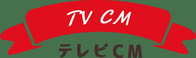 テレビCM