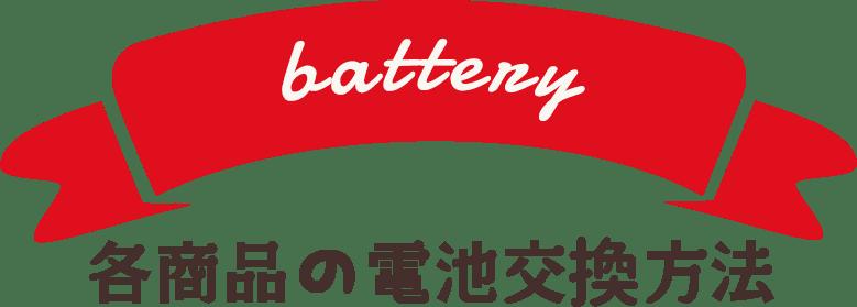 各商品の電池交換方法